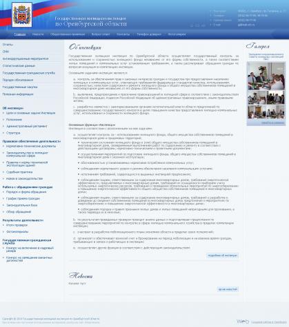 Электронные письма присылайте на адрес: jilinsp@m-optima.ru режим работы приёмной по вопросам информации, представленной на сайте государственной жилищной инспекции магаданской области, можно связаться по телефону 8() или написать письмо по адресу электронной почты abzhakanovra@m-optima.ru координаты.